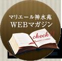 マリエール神水苑 WEBマガジン