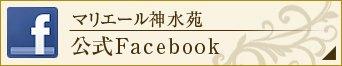 マリエール神水苑 公式facebook