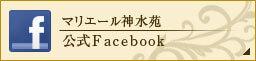 ,マリエール神水苑 公式facebook