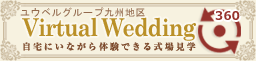 Virtual Wedding 自宅にいながら体験できる式場見学